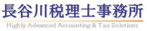 長谷川税理士事務所